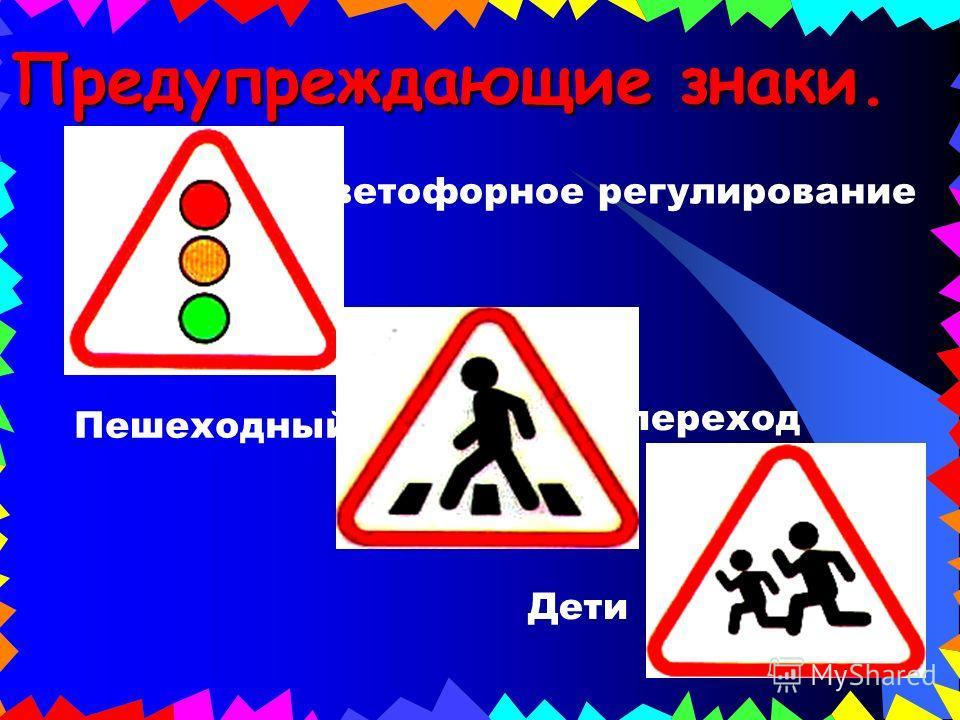 Предупреждающие знаки. Пешеходный переход Дети Светофорное регулирование