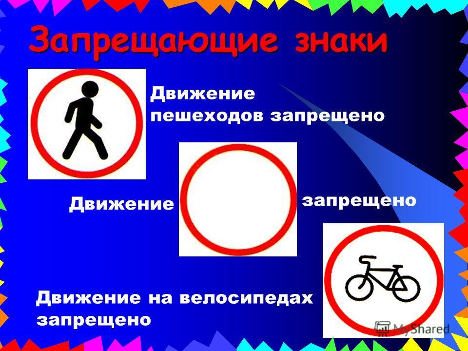 Запрещающие знаки Движение пешеходов запрещено Движение Движение на велосипедах запрещено