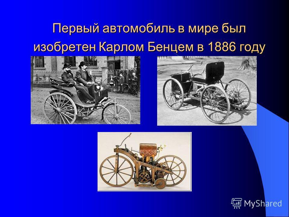 Первый автомобиль в мире был изобретен Карлом Бенцем в 1886 году