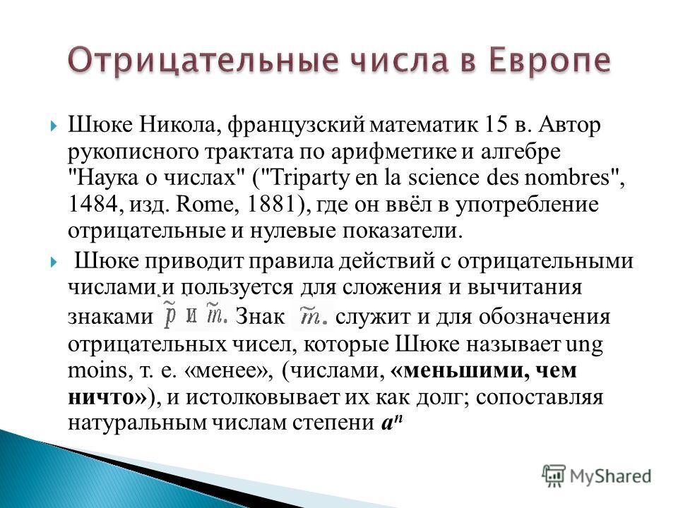 Шюке Никола, французский математик 15 в. Автор рукописного трактата по арифметике и алгебре