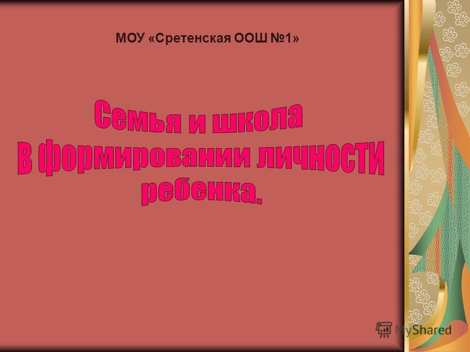 МОУ «Сретенская ООШ 1»