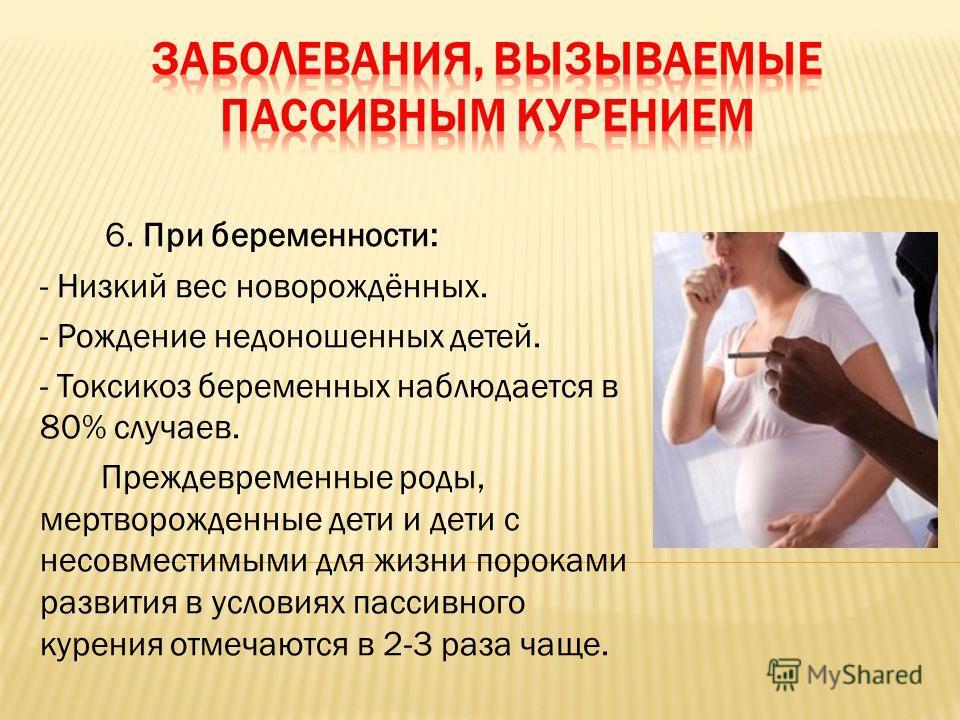 6. При беременности: - Низкий вес новорождённых. - Рождение недоношенных детей. - Токсикоз беременных наблюдается в 80% случаев. Преждевременные роды, мертворожденные дети и дети с несовместимыми для жизни пороками развития в условиях пассивного куре