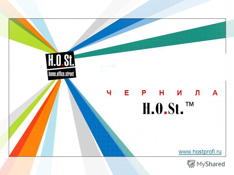 L/O/G/O www.themegallery.com H. O. St. ЧЕРНИЛА www.hostprofi.ru
