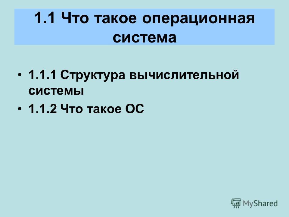 1.1 Что такое операционная система 1.1.1 Структура вычислительной системы 1.1.2 Что такое ОС