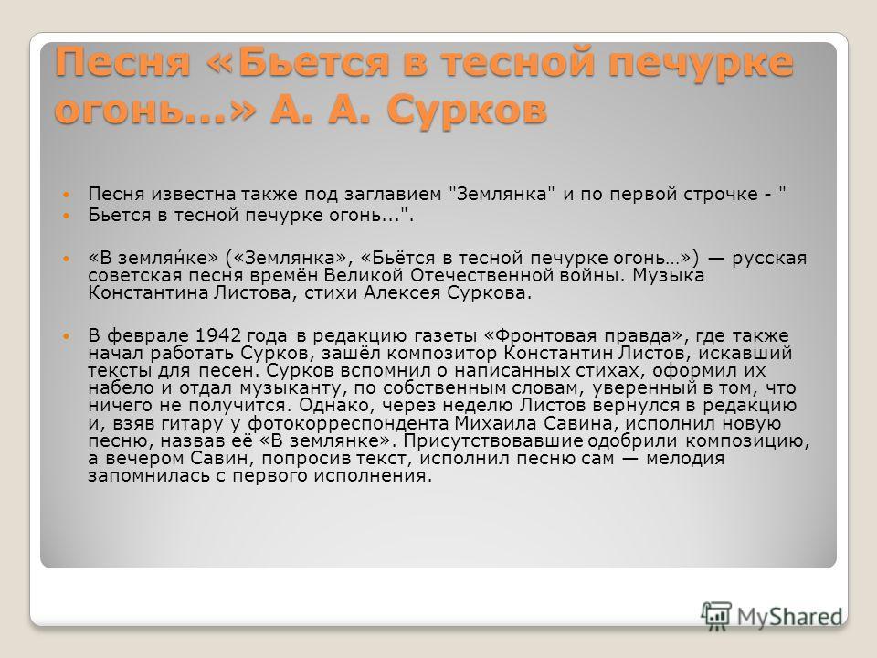 Песня «Бьется в тесной печурке огонь...» А. А. Сурков Песня известна также под заглавием