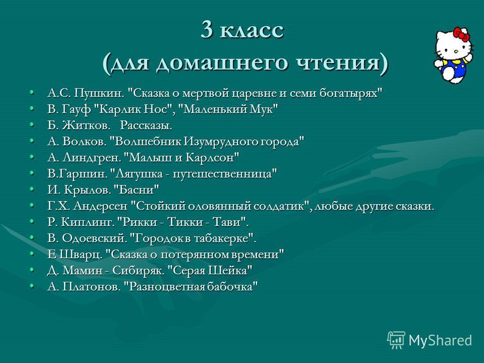 3 класс (для домашнего чтения) А.С. Пушкин.