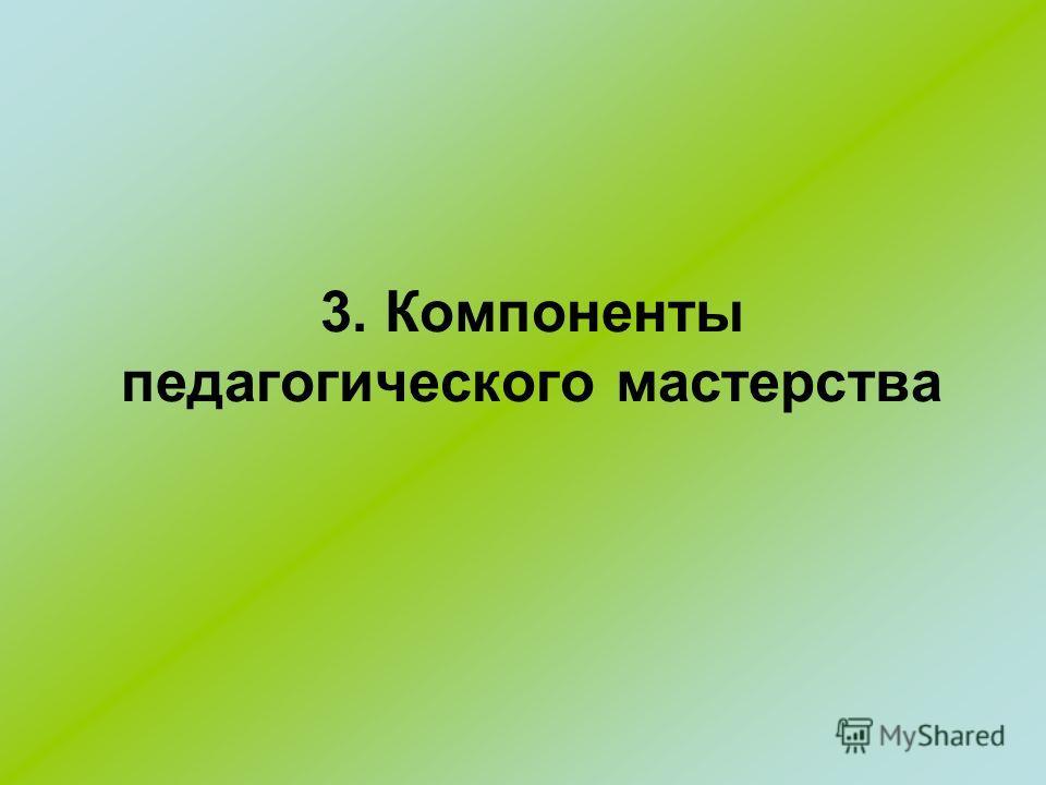 3. Компоненты педагогического мастерства