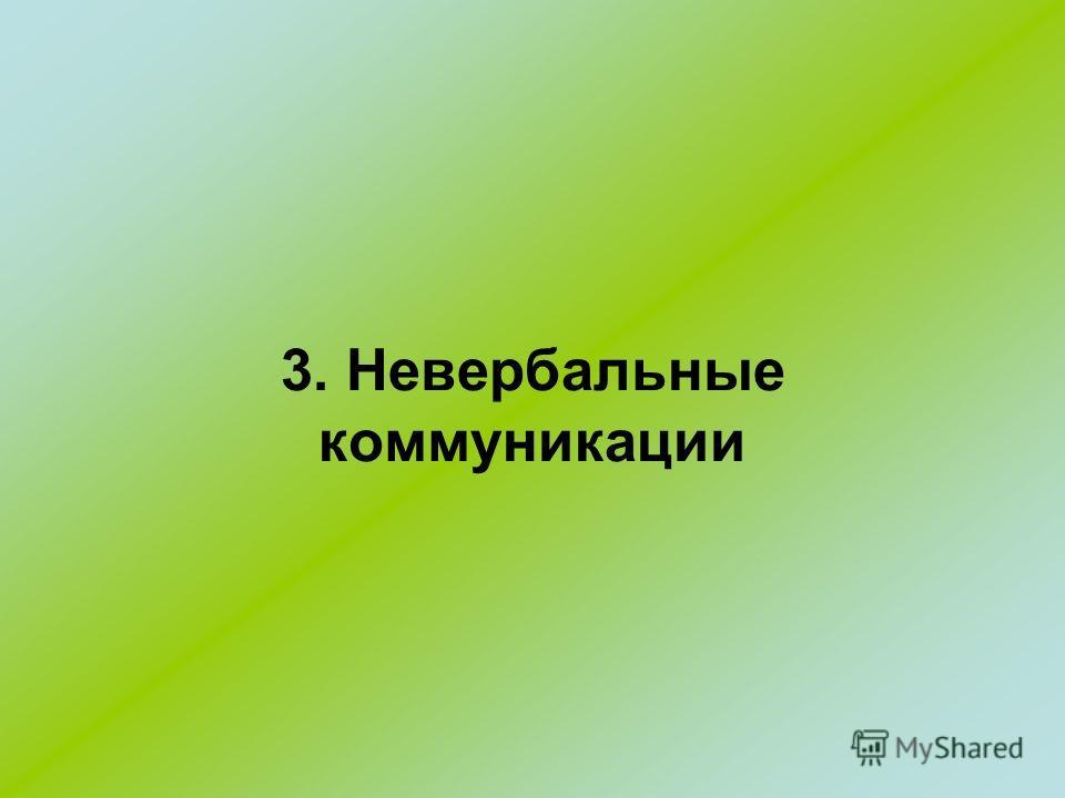 3. Невербальные коммуникации