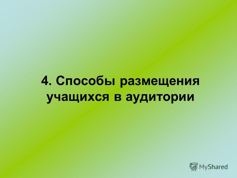 4. Способы размещения учащихся в аудитории