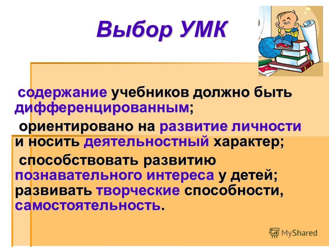 Выбор УМК содержание учебников должно быть дифференцированным; содержание учебников должно быть дифференцированным; ориентировано на развитие личности и носить деятельностный характер; ориентировано на развитие личности и носить деятельностный характ
