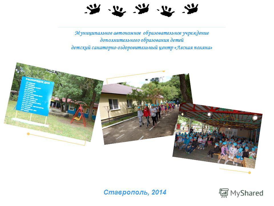 Муниципальное автономное образовательное учреждение дополнительного образования детей детский санаторно-оздоровительный центр «Лесная поляна» Ставрополь, 2014