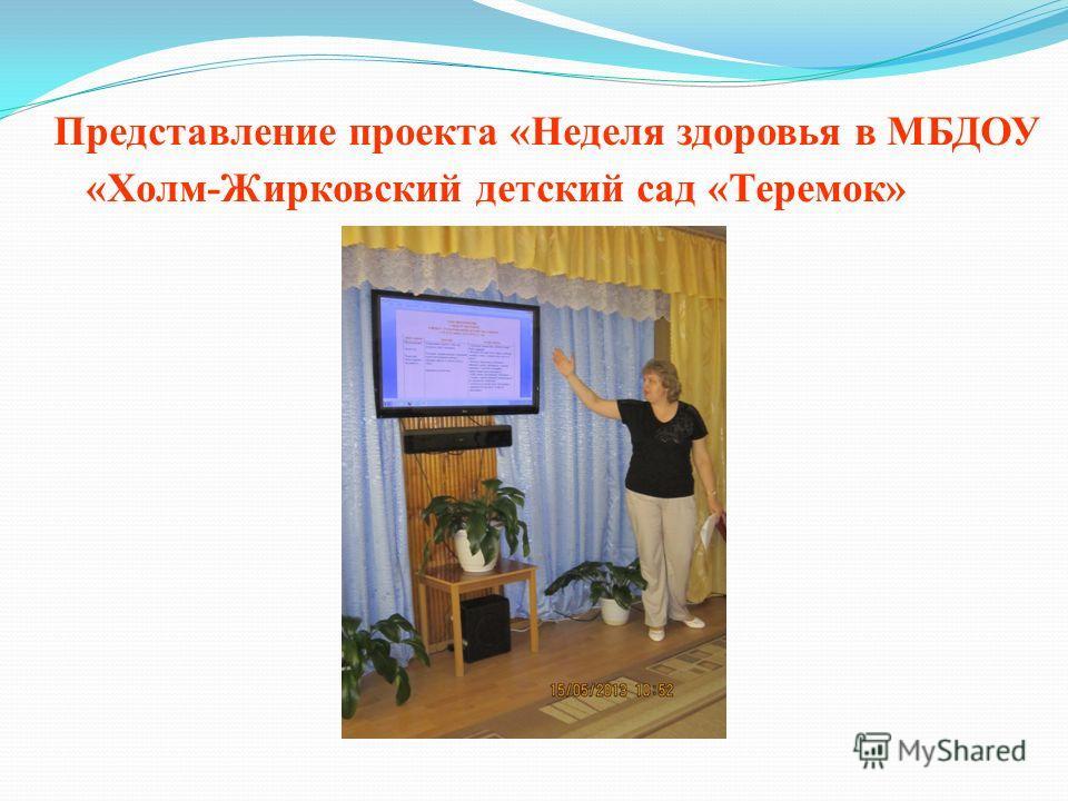 Представление проекта «Неделя здоровья в МБДОУ «Холм-Жирковский детский сад «Теремок»