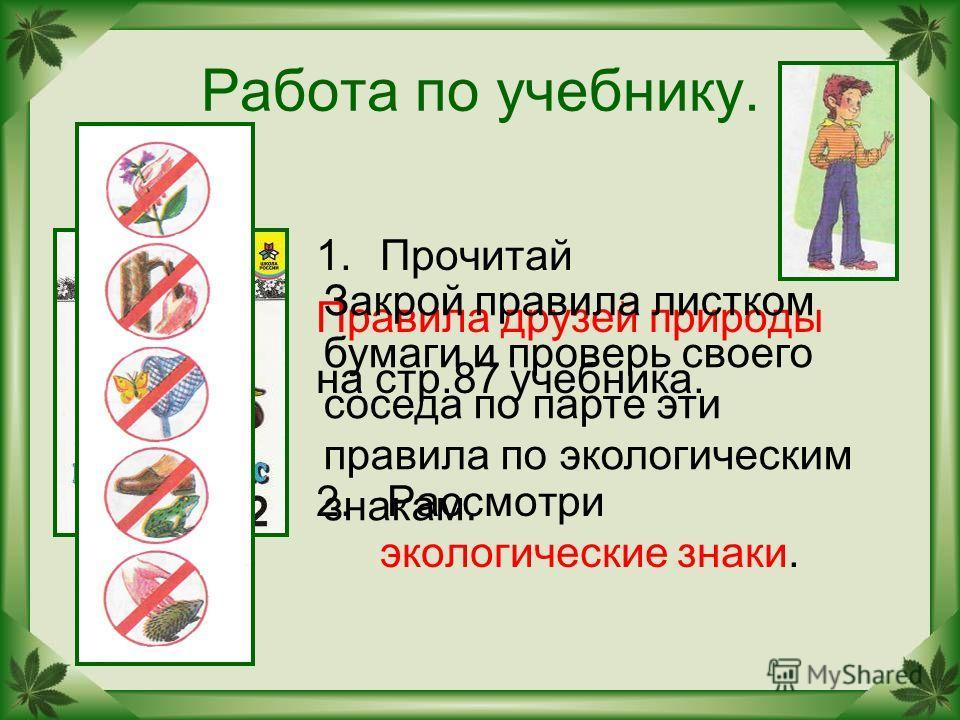 Знаки охраны природы картинки 1 класс