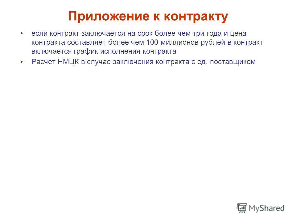 Приложение к контракту если контракт заключается на срок более чем три года и цена контракта составляет более чем 100 миллионов рублей в контракт включается график исполнения контракта Расчет НМЦК в случае заключения контракта с ед. поставщиком