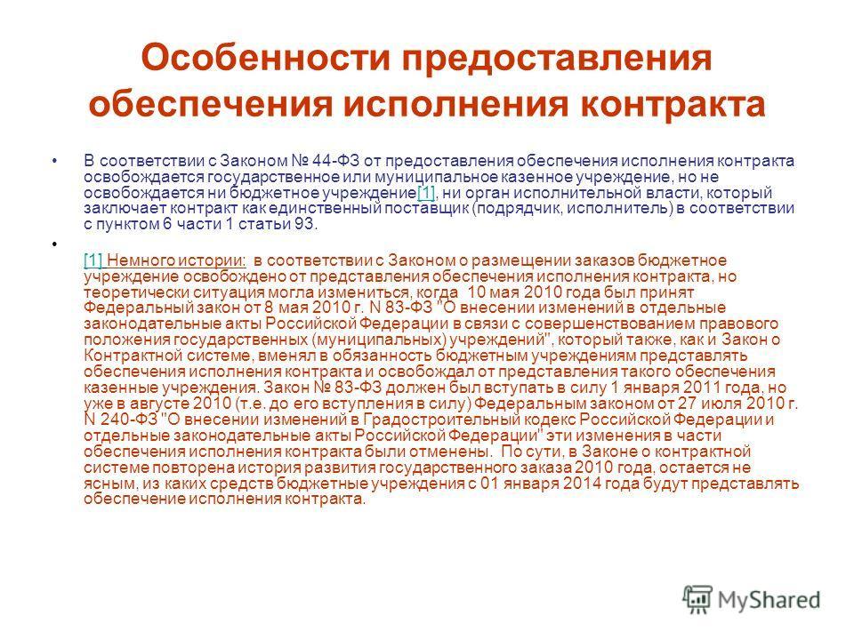предложение о расторжении государственного контракта образец