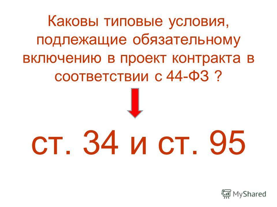 Образец Муниципального Контракта По 44 Фз На Выполнение Работ - фото 9