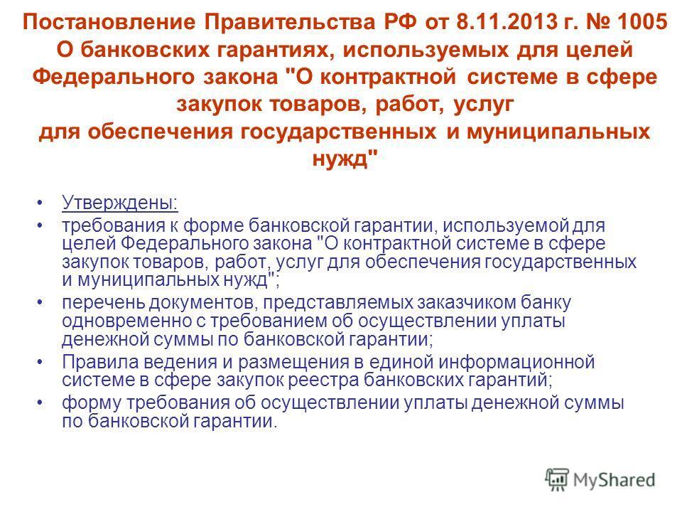 Постановление Правительства РФ от 8.11.2013 г. 1005 О банковских гарантиях, используемых для целей Федерального закона