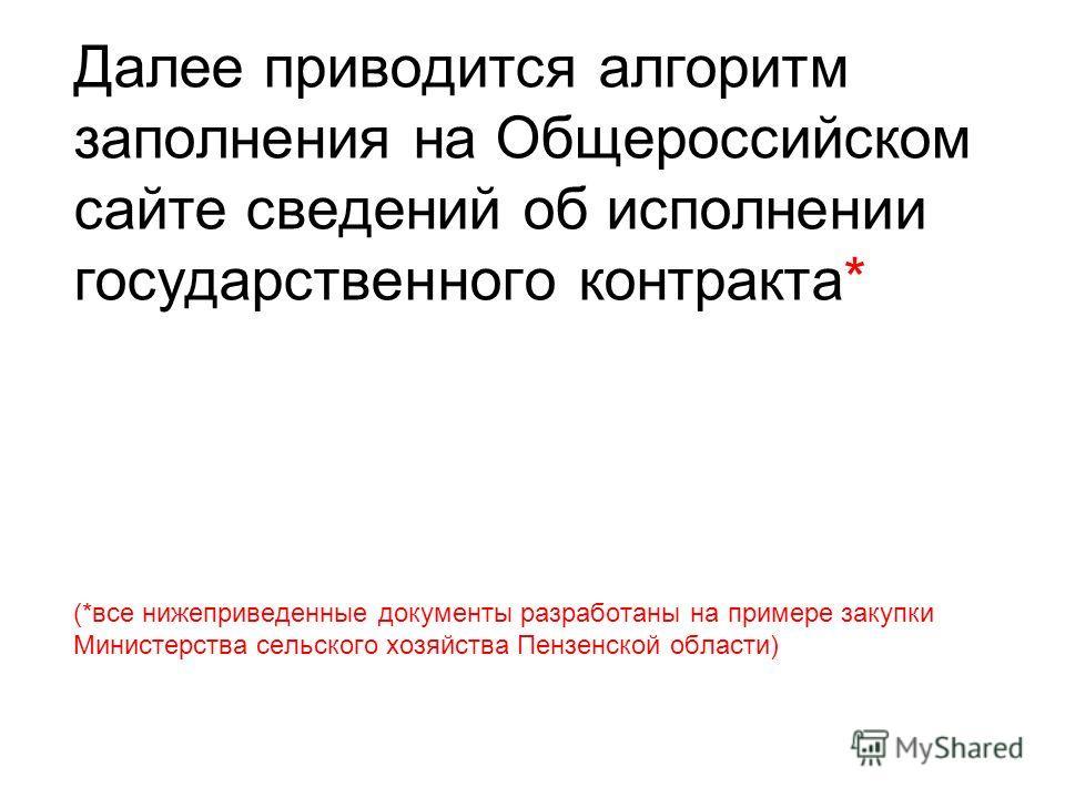 Далее приводится алгоритм заполнения на Общероссийском сайте сведений об исполнении государственного контракта* (*все нижеприведенные документы разработаны на примере закупки Министерства сельского хозяйства Пензенской области)