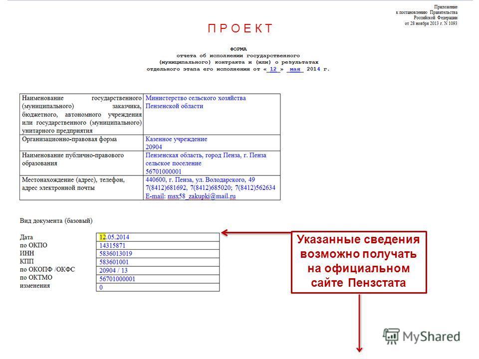 П Р О Е К Т Указанные сведения возможно получать на официальном сайте Пензстата