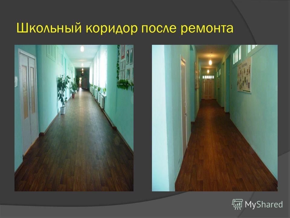 Школьный коридор после ремонта