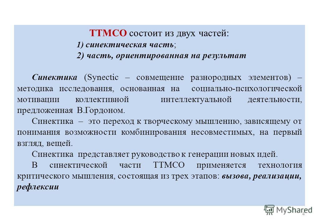 4 ТТМСО состоит из двух частей: 1) синектическая часть; 2) часть, ориентированная на результат Синектика (Synectic – совмещение разнородных элементов) – методика исследования, основанная на социально-психологической мотивации коллективной интеллектуа