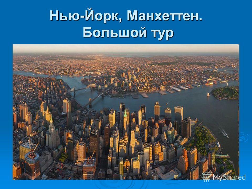 Нью-Йорк, Манхеттен. Большой тур