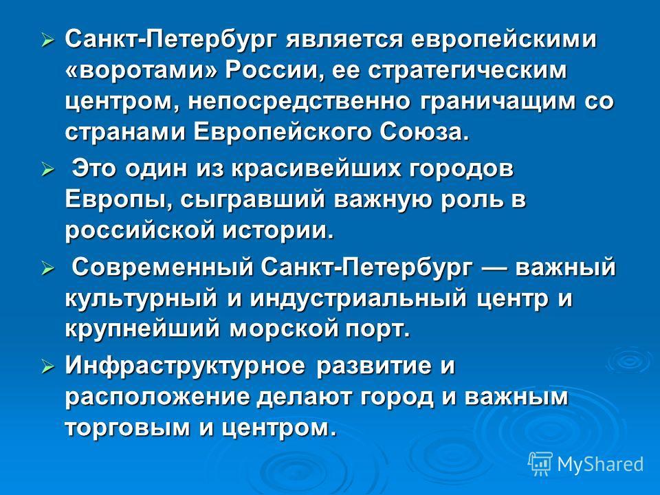 Санкт-Петербург является европейскими «воротами» России, ее стратегическим центром, непосредственно граничащим со странами Европейского Союза. Санкт-Петербург является европейскими «воротами» России, ее стратегическим центром, непосредственно гранича