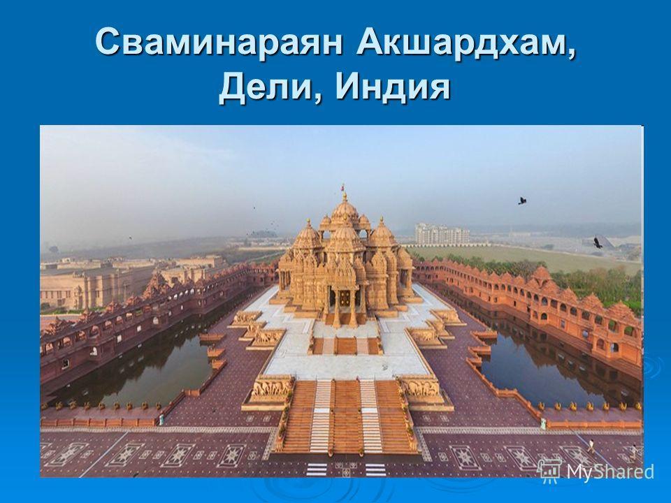 Сваминараян Акшардхам, Дели, Индия
