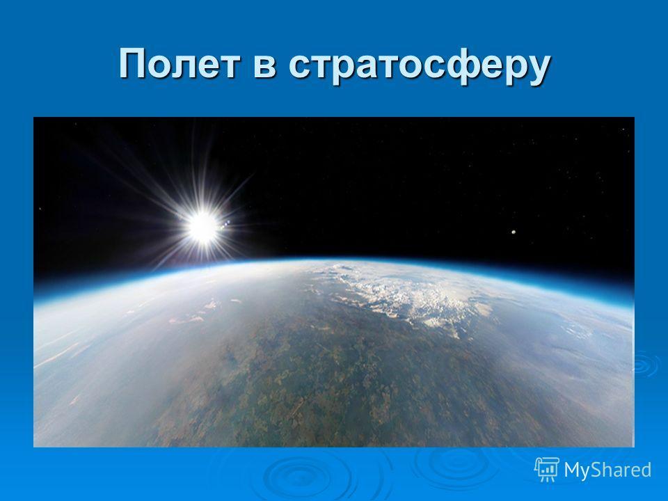 Полет в стратосферу