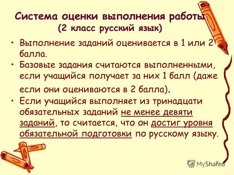 7 Система оценки выполнения работы (2 класс русский язык) Выполнение заданий оценивается в 1 или 2 балла. Базовые задания считаются выполненными, если учащийся получает за них 1 балл (даже если они оцениваются в 2 балла). Если учащийся выполняет из т