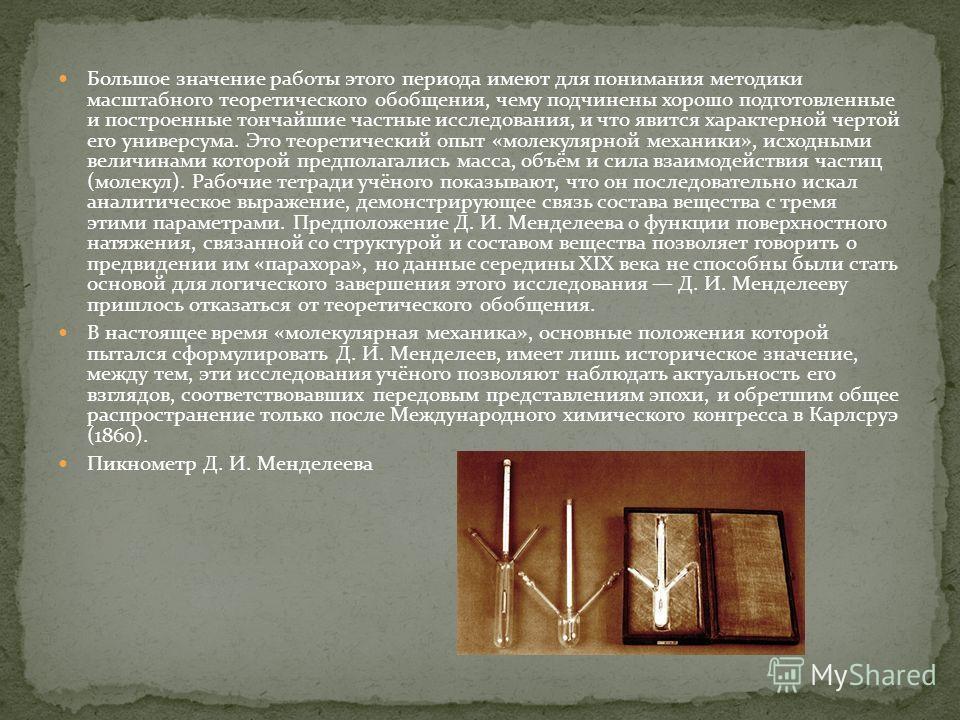 Большое значение работы этого периода имеют для понимания методики масштабного теоретического обобщения, чему подчинены хорошо подготовленные и построенные тончайшие частные исследования, и что явится характерной чертой его универсума. Это теоретичес
