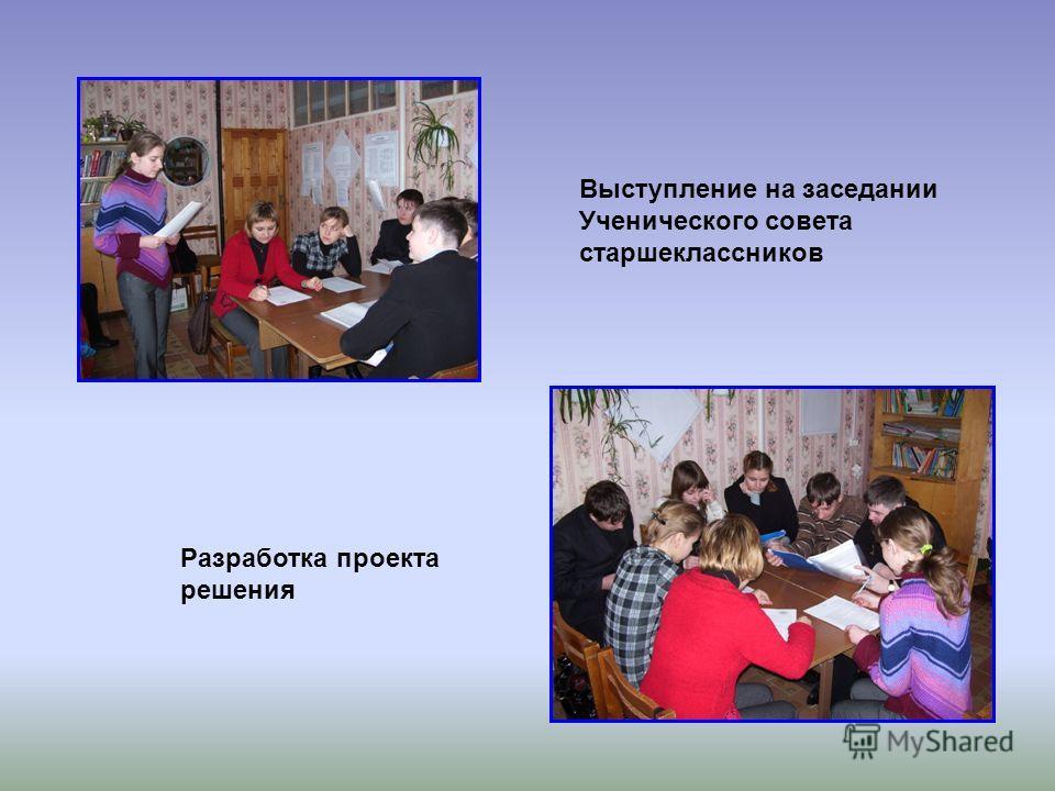 Выступление на заседании Ученического совета старшеклассников Разработка проекта решения
