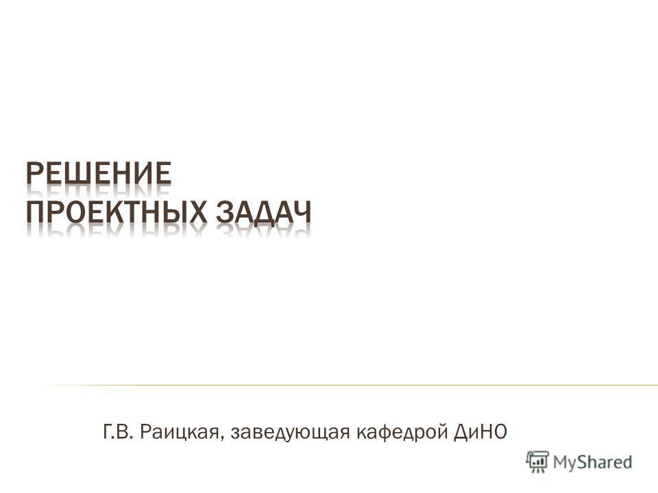 Г.В. Раицкая, заведующая кафедрой ДиНО