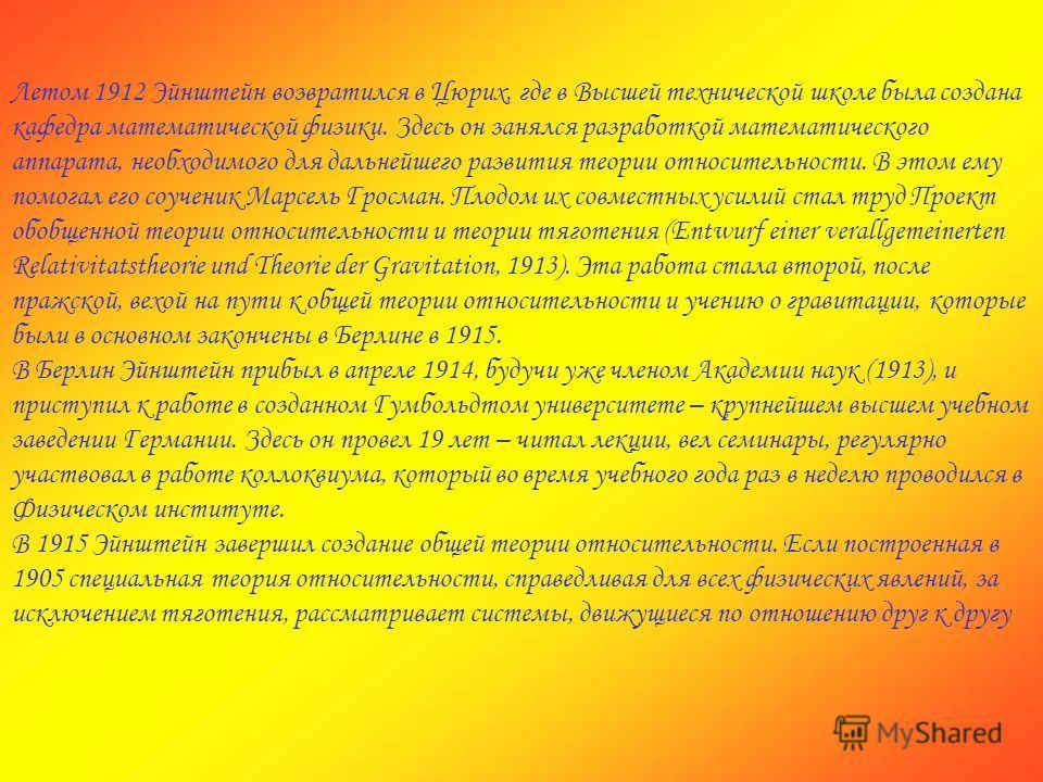 В 1907 Эйнштейн распространил идеи квантовой теории на физические процессы, не связанные с излучением. Рассмотрев тепловые колебания атомов в твердом теле и используя идеи квантовой теории, он объяснил уменьшение теплоемкости твердых тел при понижени