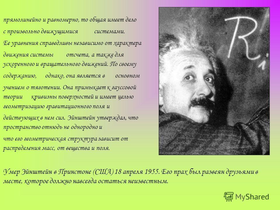 Летом 1912 Эйнштейн возвратился в Цюрих, где в Высшей технической школе была создана кафедра математической физики. Здесь он занялся разработкой математического аппарата, необходимого для дальнейшего развития теории относительности. В этом ему помога