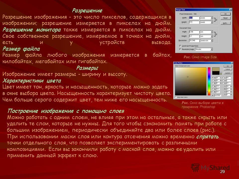 29 Разрешение Разрешение изображения - это число пикселов, содержащихся в изображении; разрешение измеряется в пикселах на дюйм. Разрешение монитора также измеряется в пикселах на дюйм. Свое собственное разрешение, измеряемое в точках на дюйм, есть и