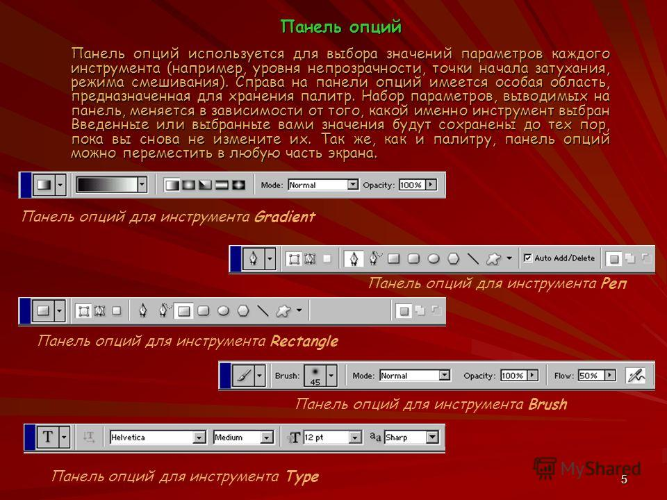 5 Панель опций Панель опций используется для выбора значений параметров каждого инструмента (например, уровня непрозрачности, точки начала затухания, режима смешивания). Справа на панели опций имеется особая область, предназначенная для хранения пали