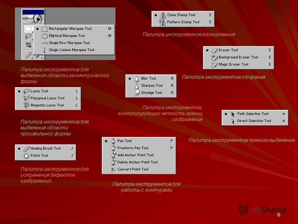 6 Палитра инструментов для выделения области геометрической формы Палитра инструментов для выделения области произвольной формы Палитра инструментов для устранения дефектов изображений Палитра инструментов клонирования Палитра инструментов стирания П