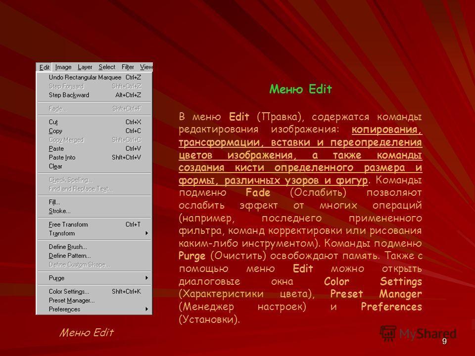 9 Меню Edit В меню Edit (Правка), содержатся команды редактирования изображения: копирования, трансформации, вставки и переопределения цветов изображения, а также команды создания кисти определенного размера и формы, различных узоров и фигур. Команды