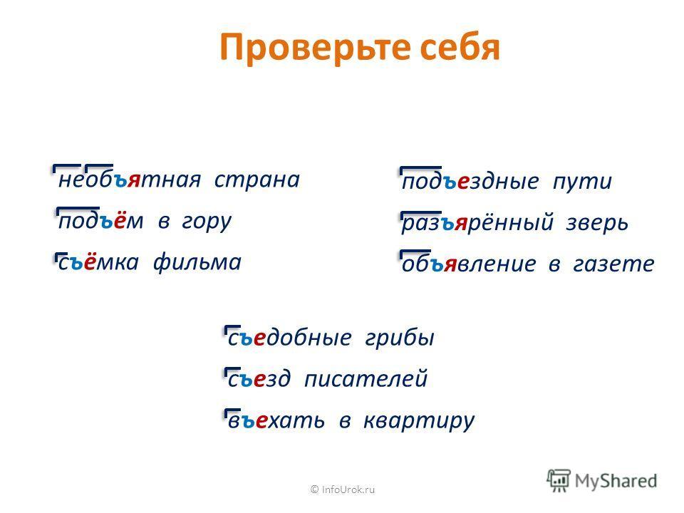 © InfoUrok.ru необъятная страна подъём в гору съёмка фильма Проверьте себя подъездные пути разъярённый зверь объявление в газете съедобные грибы съезд писателей въехать в квартиру