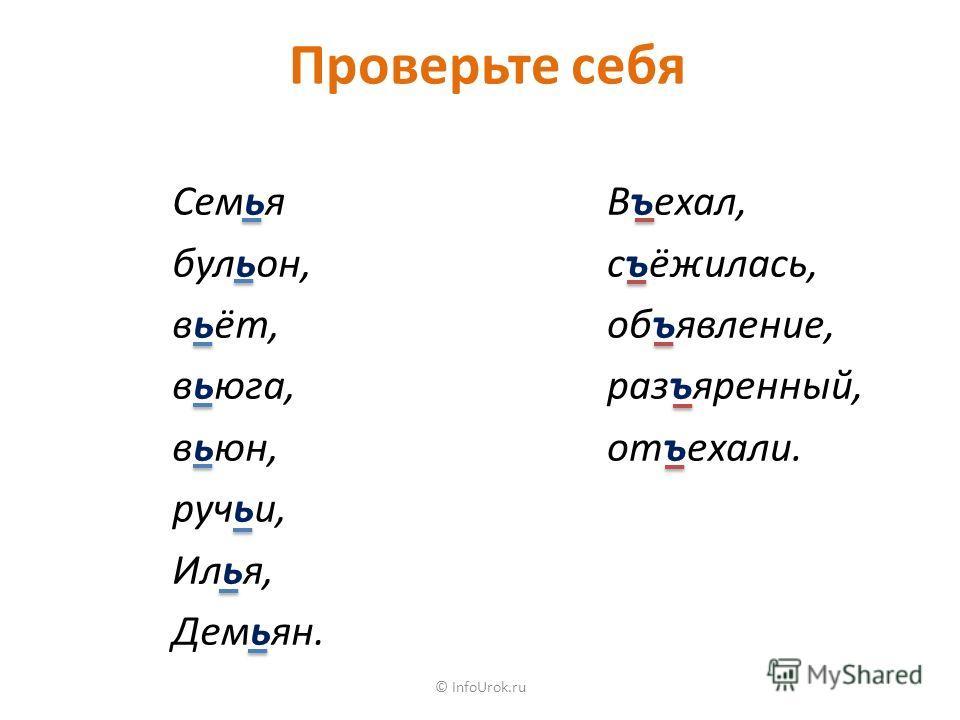 © InfoUrok.ru Проверьте себя Семья бульон, вьёт, вьюга, вьюн, ручьи, Илья, Демьян. Въехал, съёжилась, объявление, разъяренный, отъехали.