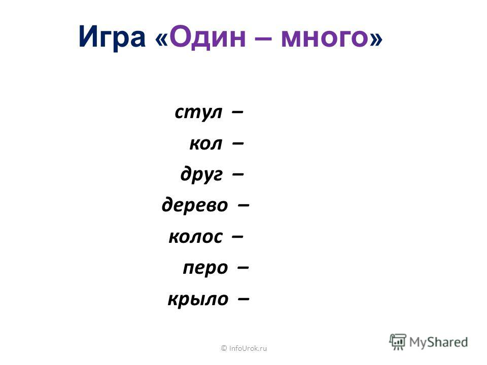 © InfoUrok.ru Игра « Один – много » стул – стулья кол – колья друг – друзья дерево – деревья колос – колосья перо – перья крыло – крылья
