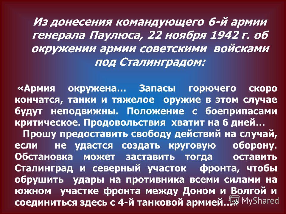 Сталинградская битва явила примеры массового героизма, в которых ярко проявились лучшие качества воинов-патриотов от солдата до маршала Более 300 гитлеровцев уничтожил Василий Григорьевич Зайцев в уличных боях. Многих бойцов обучил снайперскому искус