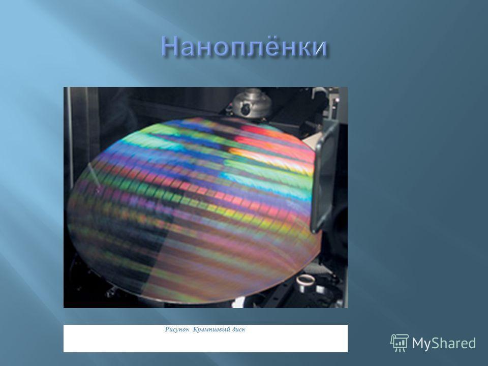 Рисунок Кремниевый диск