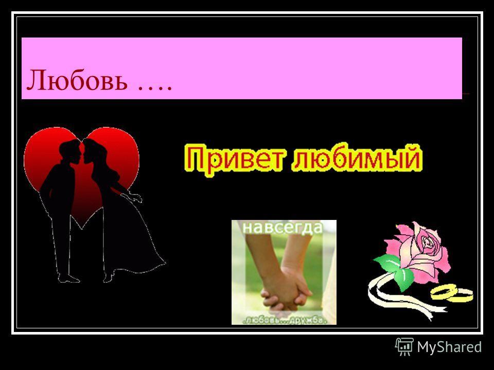 Любовь ….