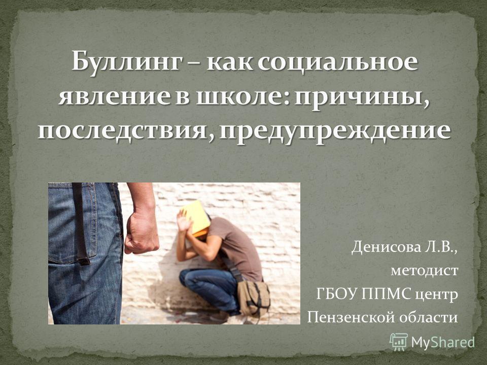 Денисова Л.В., методист ГБОУ ППМС центр Пензенской области