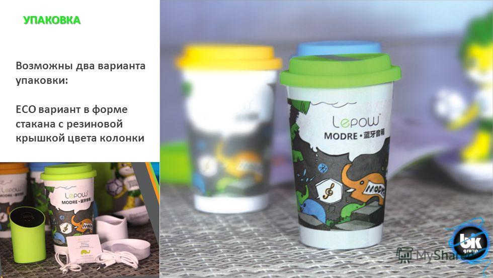 УПАКОВКА Возможны два варианта упаковки: ECO вариант в форме стакана с резиновой крышкой цвета колонки