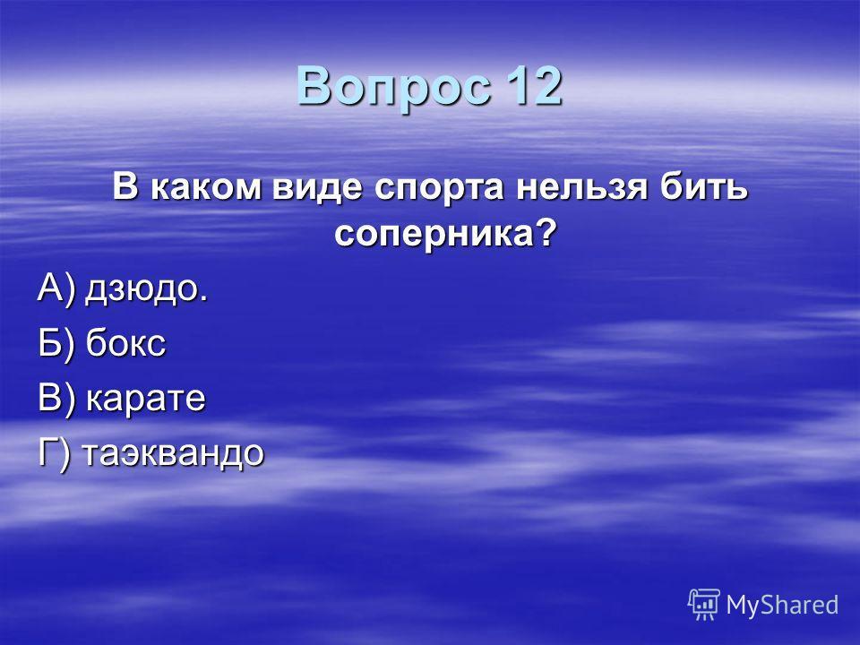 Правильный ответ Г) Каспийское море 6400 очков 6400 очков