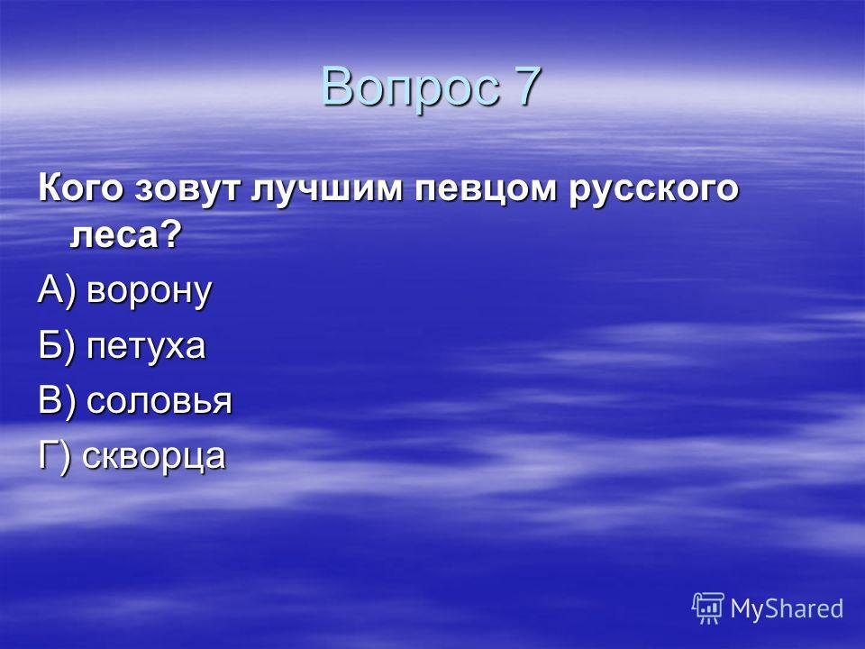 Правильный ответ Б) между согласной и гласной Б) между согласной и гласной 200 очков 200 очков