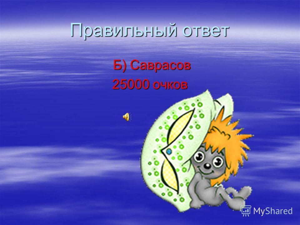 Вопрос 13 Кто из них не является певцом? А) Киркоров Б) Саврасов В) Басков Г) Шаляпин